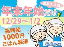 株式会社どんどんライス≪熊本本部≫