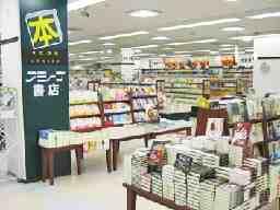 アミーゴ書店 六甲道店