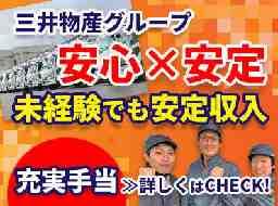 物産ロジスティクスソリューションズ株式会社/郡山センター
