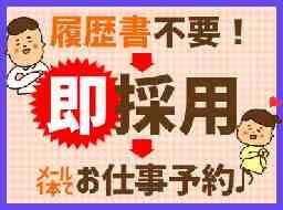 株式会社サンレディース天王寺支店