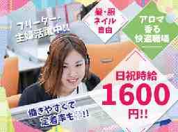 株式会社ウイング 沖縄コールセンター