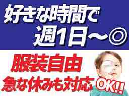 旭食品株式会社 東関東支店