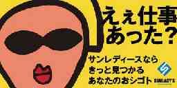 株式会社サンレディース静岡支店