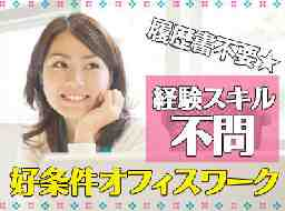 株式会社エクシードキャリア/c10501/デ