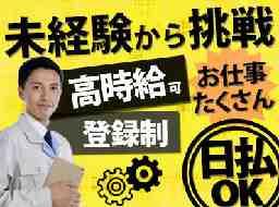 株式会社オープンループパートナーズ 仙台支店