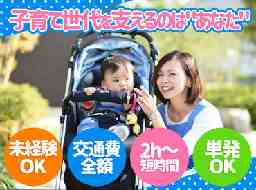 ベビーシッターサービスのラビットクラブ熊本