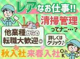 株式会社ベストクリーンジャパン