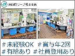 JR四国ワープ松山支店