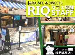 抹茶CAFE&SWEETS RIQ