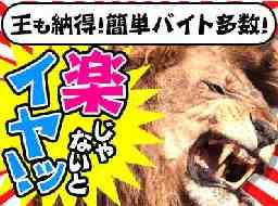 株式会社フルキャスト 神奈川支社 溝の口登録センター