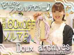 Doux archives  アトレ松戸店
