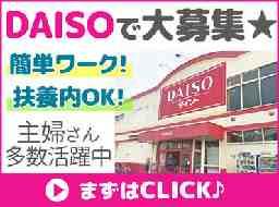 ザ・ダイソー 角田店