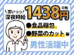 株式会社ニッセーデリカ 福島工場