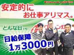 東京シェルパック株式会社 湘南営業所