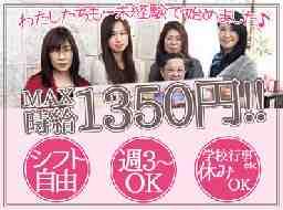 株式会社アルファネット埼玉 南浦和広報センター