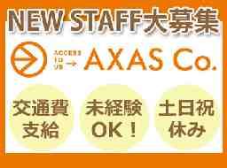 アクサス・オンライン・コレクション