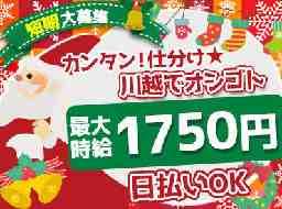 エヌエス・ジャパン株式会社501