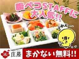 和食レストラン 庄屋 古賀店