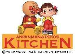 仙台アンパンマン&ペコズキッチン