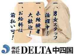 株式会社DELTA中四国 高松本店