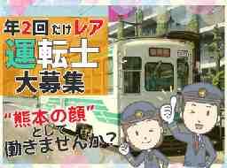 熊本市交通局