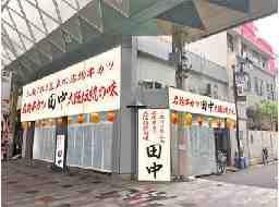 串カツ田中 高松ライオン通り店