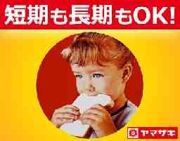 山崎製パン株式会社 新潟工場