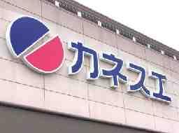 株式会社カネスエ