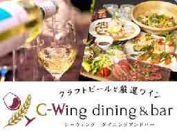クラフトビールと厳選ワイン C-Wing dining&bar