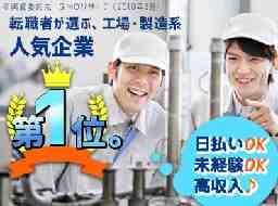 日本マニュファクチャリングサービス株式会社 仙台支店