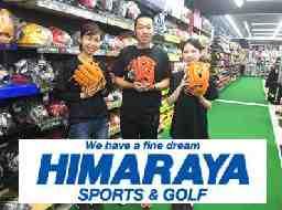 ヒマラヤスポーツ&ゴルフ 小郡店