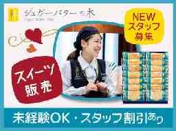 シュガーバターの木・銀のぶどう ジェイアール名古屋タカシマヤ店