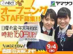 株式会社ヤマザワ 角田店