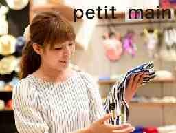 petit main イオンモール東浦店