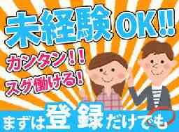 日本創研株式会社 八代営業所