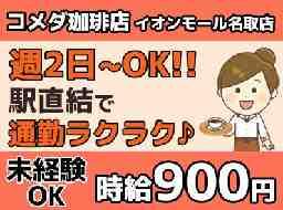 珈琲所コメダ珈琲店 イオンモール名取店