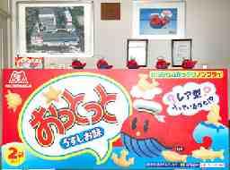森永製菓株式会社 中京工場