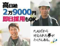 株式会社PLAS 新宿営業所