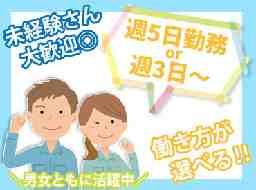 株式会社サカイガワ 神戸営業所