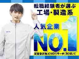 日本マニュファクチャリングサービス株式会社 金沢オフィス