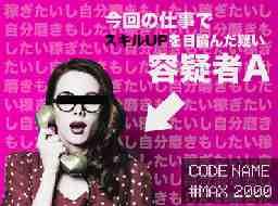 株式会社エスプールヒューマンソリューションズ 新宿南口支店