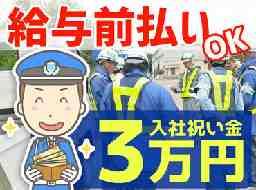 大道綜合警備株式会社 釧路営業所