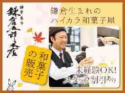 鎌倉五郎 西武池袋店