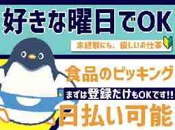 株式会社リージェンシー札幌