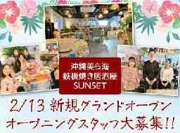 沖縄美ら海鉄板焼き居酒屋~SUNSET~
