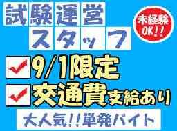株式会社全国試験運営センター 広島事務所