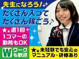 みやび個別指導学院 枚方津田校