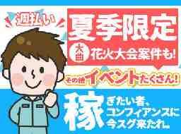 株式会社コンフィアンス 秋田本社