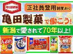亀田製菓株式会社 亀田工場