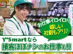 Y'smart  小岩店